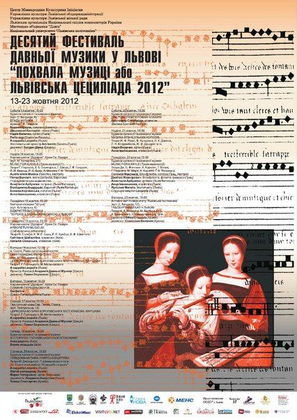 Фестиваль Давньої Музики