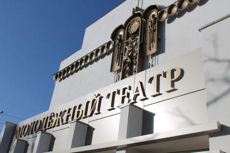 ЧЕЛОВЕК И ДЖЕНТЛЬМЕН. Краснодарский молодежный театр
