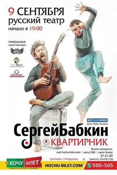 Бабкин Сергей. Квартирник