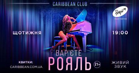 Концертний липень у Caribbean Club