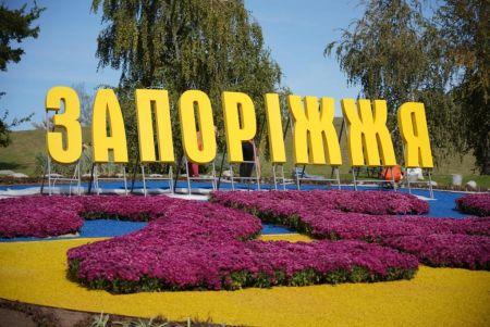 День города в Запорожье 2021. Программа праздника