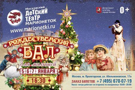 РОЖДЕСТВЕНСКИЙ БАЛ. Московский детский театр марионеток