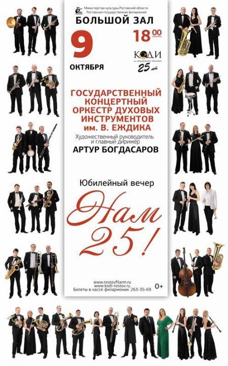Нам 25. Ростовская филармония