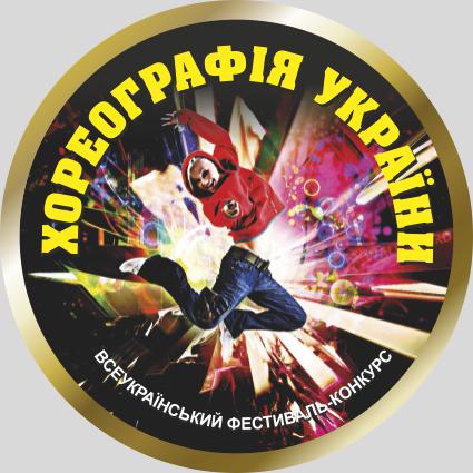 Фестиваль Хореографія України 2020