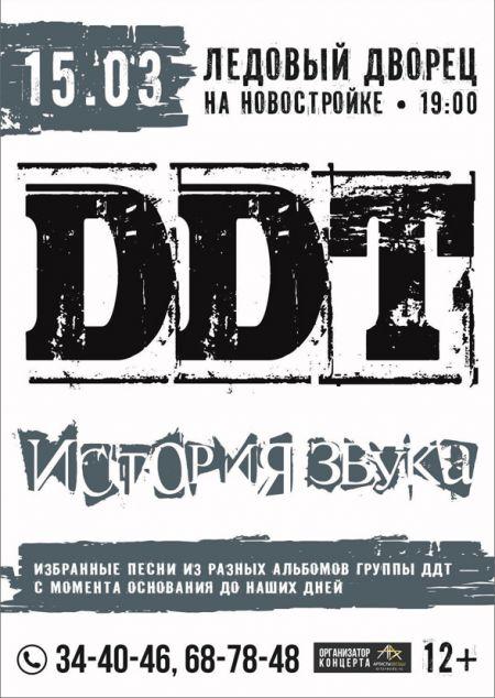 Группа ДДТ в Брянске