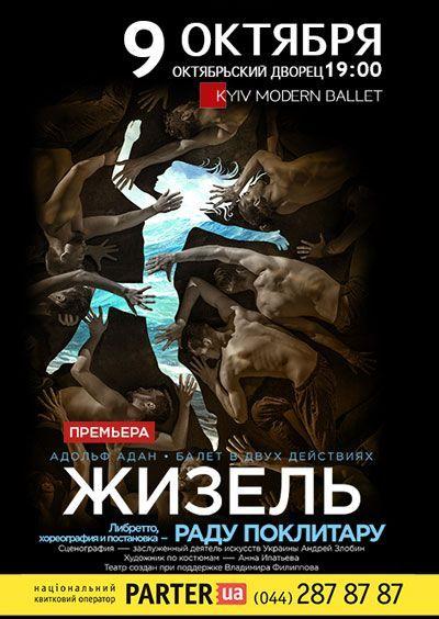 Балет «ЖИЗЕЛЬ». КИЕВ МОДЕРН-БАЛЕТ