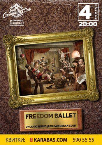 Концерт Freedom Ballet