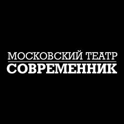 АНАРХИЯ. Театр «СОВРЕМЕННИК»