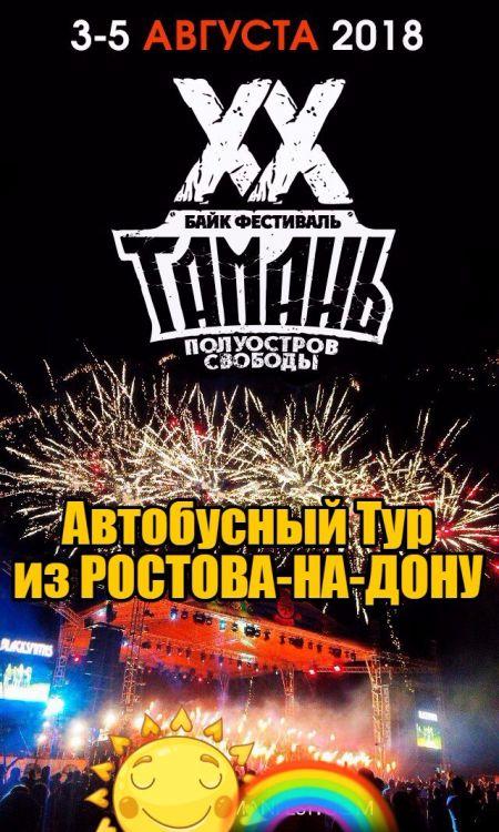 Фестиваль «ТАМАНЬ-ПОЛУОСТРОВ СВОБОДЫ» 2018. Тур из РнД