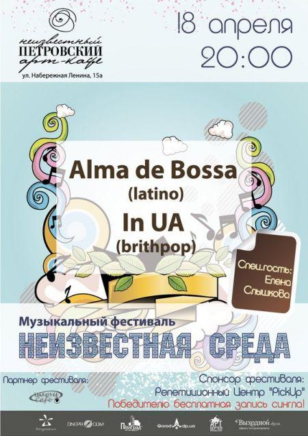 "Открытие муз.феста ""Неизвестная Среда"": ""Alma de Bossa"" и ""In UA"""