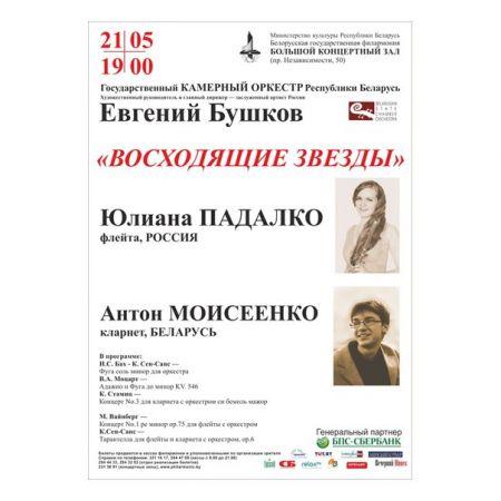Концерт Восходящие звезды. Белорусская государственная филармония
