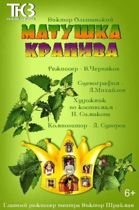 Матушка Крапива. Нижегородский ТЮЗ