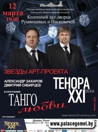 Концертная программа ТАНГО ЛЮБВИ.