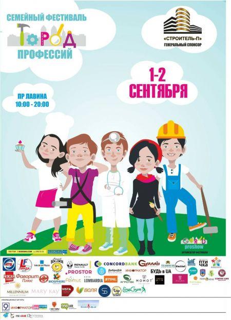 Фестиваль Город Профессий 2018