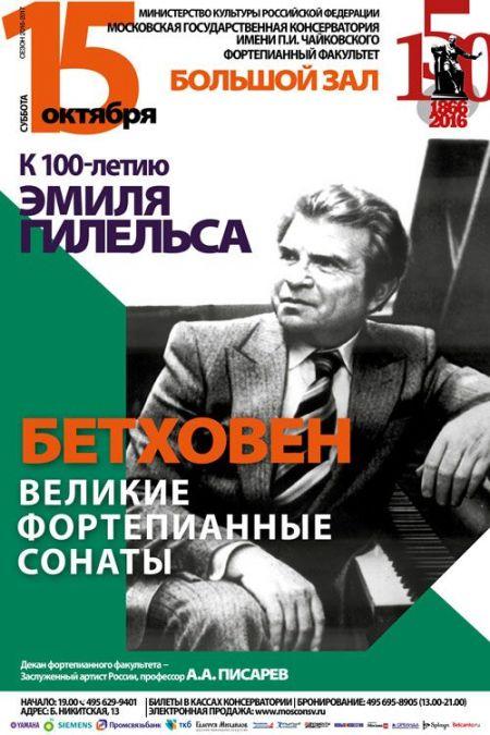 К 100-летию Э. Гилельса. Московская консерватория