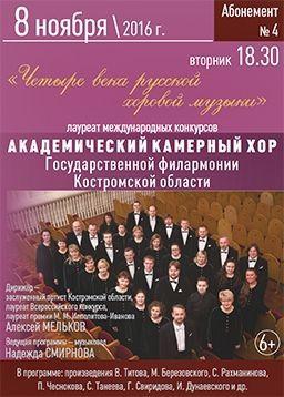 Четыре века русской хоровой музыки. Тверская филармония