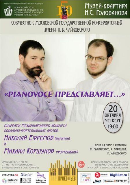 Pianovoce представляет. Московская консерватория