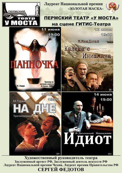 Калека с Инишмана. Театр У Моста
