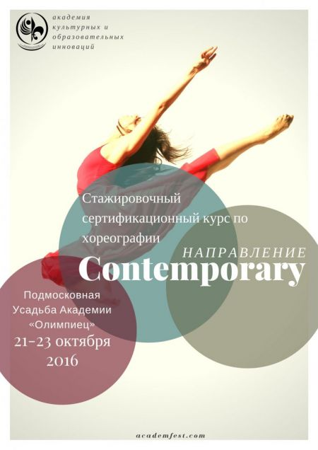Курс по хореографии Contemporary