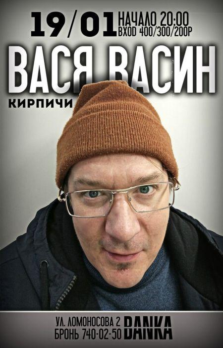 Вася Васин в Санкт-Петербурге