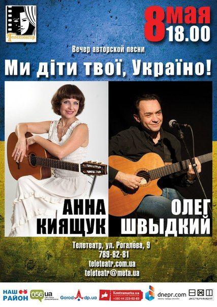 Ми діти твої, Україно! Телетеатр