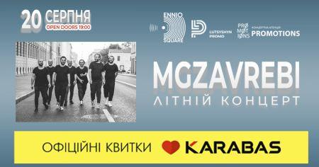 Концерт Mgzavrebi у Львові