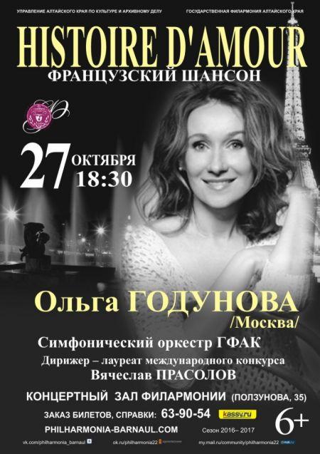 Histoire de'amour. Филармония Алтайского края