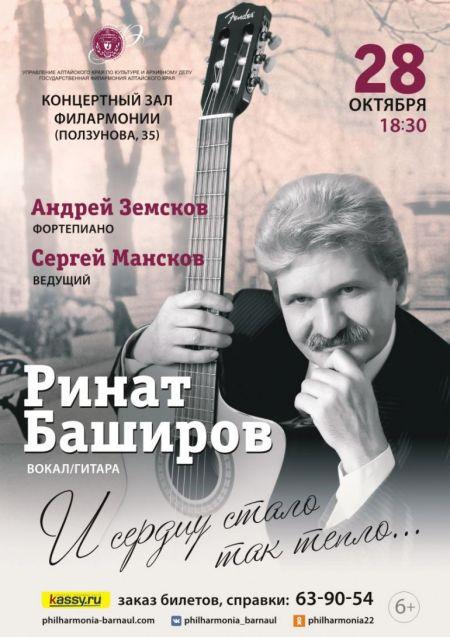 И СЕРДЦУ СТАЛО ТАК ТЕПЛО… Филармония Алтайского края