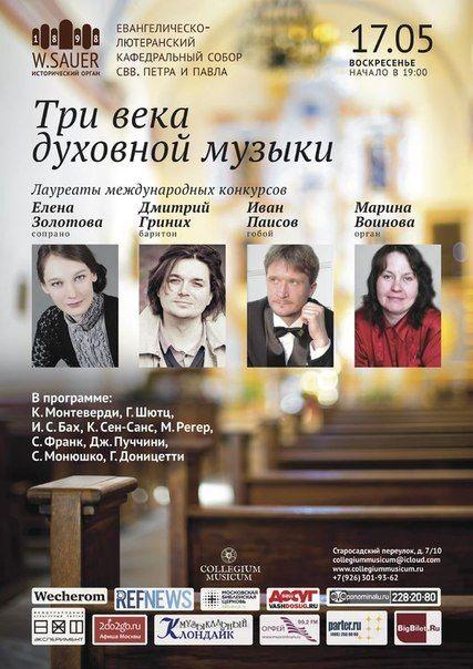 Три века духовной музыки от Collegium Musicum