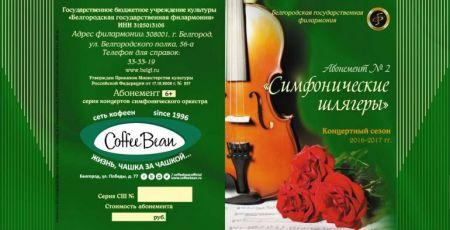 Музыка Испании. Белгородская филармония