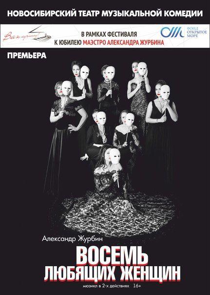 Восемь любящих женщин. Новосибирский музыкальный театр