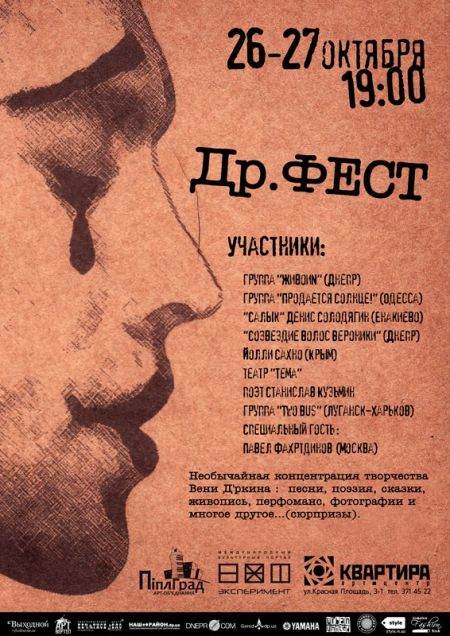 ДР Фест в Днепропетровске