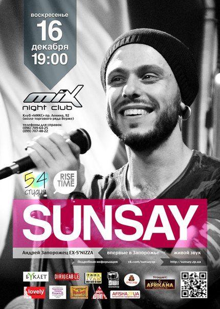 Впервые в Запорожье живой электрический концерт экс-вокалиста группы 5'nizza Андрея Запорожца.