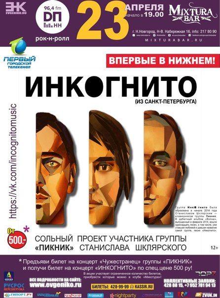 Концерт группы ИНКОГНИТО в г. Нижний Новгород. 2015