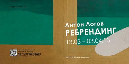 Антон Логов в арт-центрі Я Галерея у Києві
