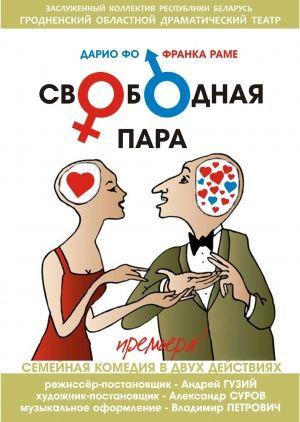 Свободная пара. Гродненский облдрамтеатр