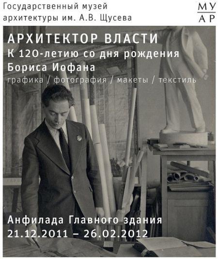 Архитектор власти. Борис Иофан.