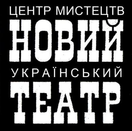 ТРИ АНЕКДОТА НА ОДНУ ТЕМУ. Новий український театр