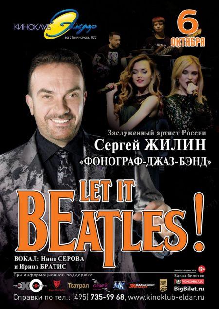 Сергей Жилин и Фонограф джаз-бэнд