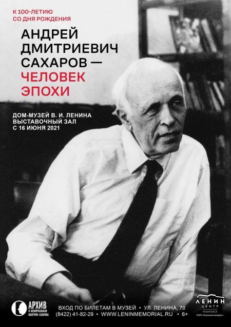 Фотовыставка «Андрей Дмитриевич Сахаров – человек эпохи»