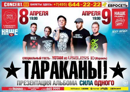 Группа Тараканы в Москве
