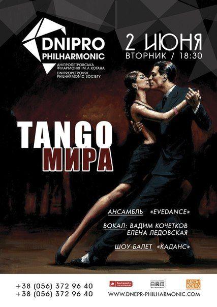 Музыкальный спектакль «Танго мира». Днепропетровская филармония им. Л.Б. Когана