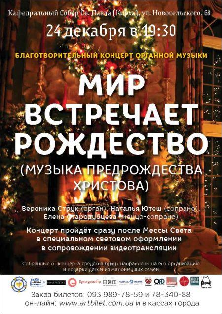 Мир встречает Рождество в одесской Кирхе