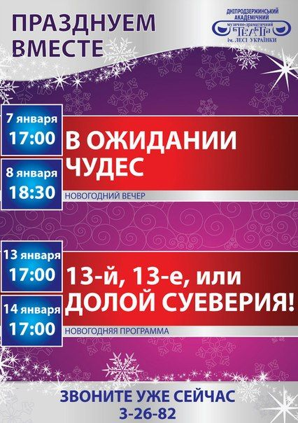 13-й, 13-е, или ДОЛОЙ СУЕВЕРИЯ! Днепродзержинский театр им. Леси Украинки