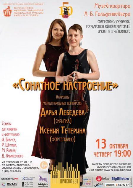 Сонатное настроение. Московская консерватория