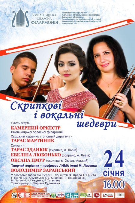 «Скрипкові і вокальні шедеври». Хмельницька філармонія