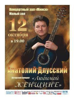 Концерт Анатолия Длусского