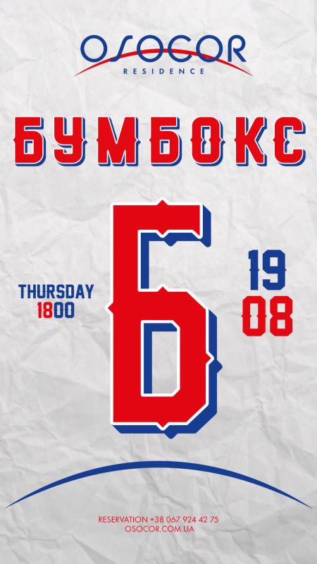 Концерт гурту Бумбокс в Києві