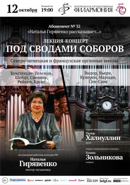 Под сводами соборов. Белгородская филармония