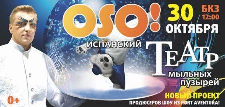 Шоу мыльных пузырей OSO. Томская филармония